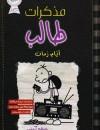 مذكرات طالب أيام زمان
