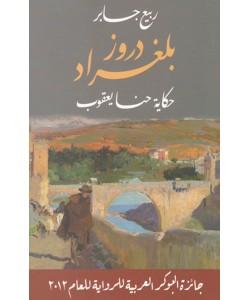 دروز بلغراد حكاية حنا يعقوب