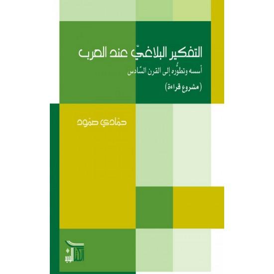 التفكير البلاغي عند العرب