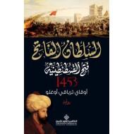 السلطان الفاتح فتح القسطنطينية