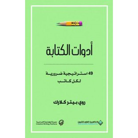 أدوات الكتابة 49 إستراتيجية ضرورية لكل كاتب