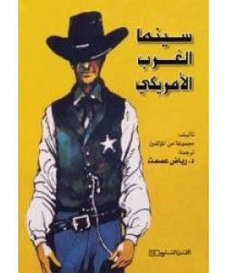 سينما الغرب الأمريكي