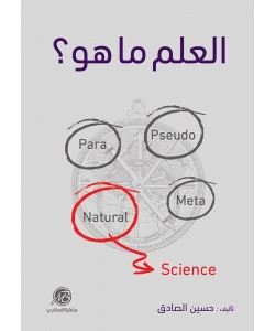 العلم ما هو