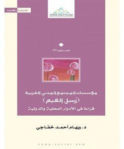 مؤسسات المجتمع المدني الغربية (رسل القيم)