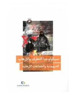 سيكولوجيا التطرف والإرهاب الصهيونية والجماعات الإرهابية