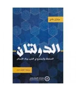 الدولتان السلطة والمجتمع في الغرب وبلاد الإسلام