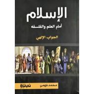 الإسلام أمام العلم والفلسفة