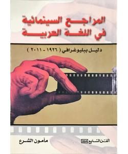 المراجع السينمائية في اللغة العربية