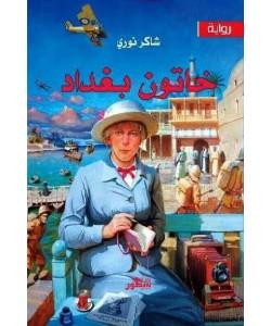خاتون بغداد