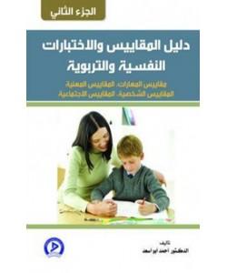 دليل المقاييس والاختبارات النفسية والتربوية الجزء الثاني