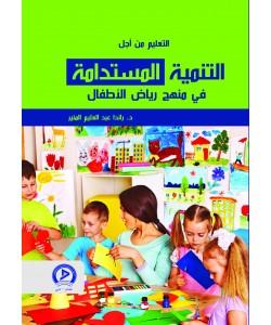 التعليم من أجل التنمية المستدامة في منهج رياض الأطفال