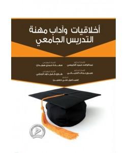 أخلاقيات وآداب مهنة التدريس الجامعي