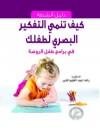 كيف تنمي التفكير البصري لطفلك