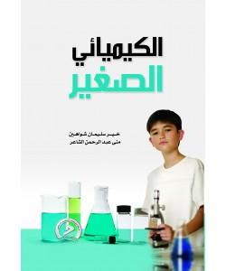 الكيميائي الصغير