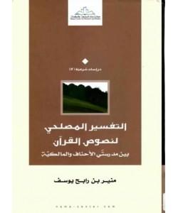 التفسير المصلحي لنصوص القرآن بين مدرستي الأحناف والمالكية