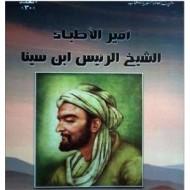 أمير الأطباء الشيخ الرئيس ابن سينا