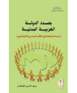 بصدد الدولة العربية المدنية