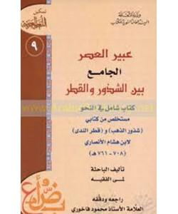 عبير العصر الجامع بين الشذور والقطر