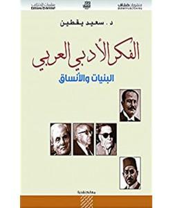 الفكر الأدبي العربي البنيات والأنساق