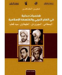 شخصيات جدلية في الفكر العربي والفلسفة الإسلامية