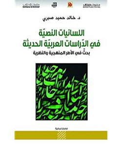 اللسانيات النصية في الدراسات العربية الحديثة