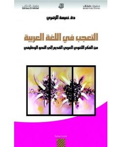 التعجب في اللغة العربية