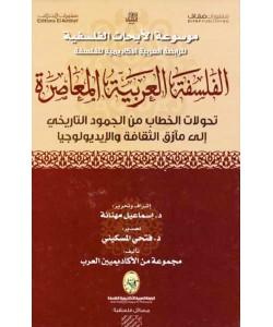 الفلسفة العربية المعاصرة