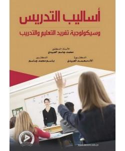 أساليب التدريس وسيكولوجية تفريد التعليم والتدريب