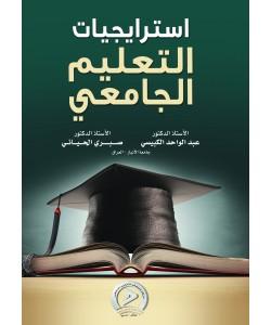 استراتيجيات التعليم الجامعي