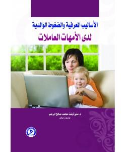 الأساليب المعرفية والضغوط الوالدية لدى الأمهات العاملات