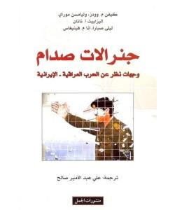 جنرالات صدام