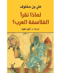 لماذا نقرأ الفلاسفة العرب