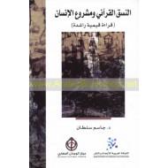 النسق القرآني ومشروع الإنسان
