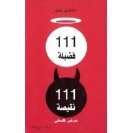 111 فضيلة 111 نقيصة عرض فلسفي