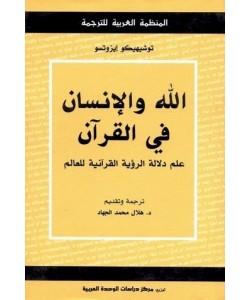 الله والإنسان في القرآن
