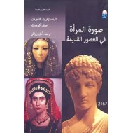 صورة المرأة في العصور القديمة