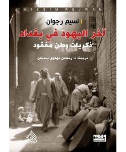 آخر اليهود في بغداد
