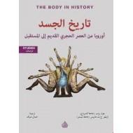 تاريخ الجسد