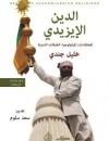 الدين الإيزيدي
