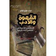 القهوة والأدب : المقاهي الأدبية من القاهرة إلى باريس