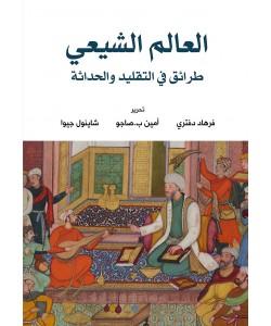 العالم الشيعي طرائق في التقليد والحداثة
