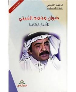 ديوان محمد الثبيتي