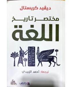 مختصر تاريخ اللغة