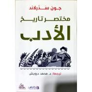 مختصر تاريخ الأدب