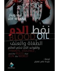 نفط الدم الطغاة والعنف والقواعد التي تحكم العالم