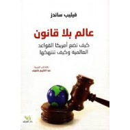 عالم بلا قانون كيف تضع أمريكا القواعد العالمية وكيف تنتهكها