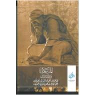 المنتخب من أدب العرب