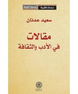 مقالات في الأدب والثقافة