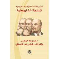أصول الفلسفة الماركسية اللينينية المادية التاريخية