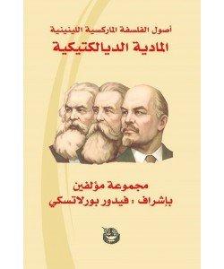 أصول الفلسفة الماركسية اللينينية المادية الديالكتيكية